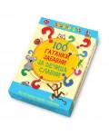 100 гатанки забавни за дечица славни: Активни карти