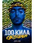 100 Кила Свободен