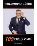 100 срещи с мен