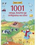 1001 неща, които да откриеш на село: Книга-игра