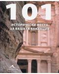 101 исторически места за вашата ваканция