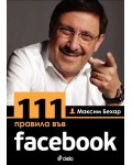 111 правила във facebook / 111 rules on facebook