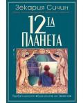 12-та планета (Хрониките на Земята 1)