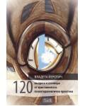 120 въпроса и отговора от християнската психотерапевтична практика