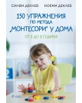 "150 упражнения по метода ""Монтесори"