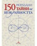 150 разгадани тайни на безкрайността (твърди корици)