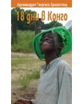 18 дни в Конго