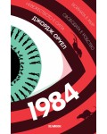 1984 (Хеликон) - многоцветна корица, твърда