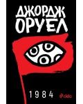 1984 (Сиела)