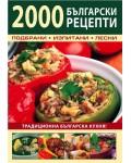 2000 български рецепти: Традиционна българска кухня