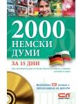 2000 немски думи за 15 дни (с онлайн CD)