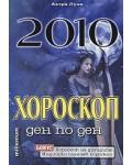 2010 - хороскоп ден по ден