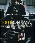 1001 филма, които непременно трябва да гледате (твърди корици)