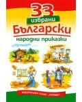 33 избрани български народни приказки