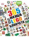 365 неща, които да направите с LEGO блокчета (твърди корици)