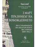 3 март - празникът на Освобождението. По страниците на българските вестници 1885-1944 г.