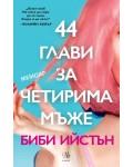 44 глави за четирима мъже