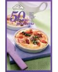 50 бързи рецепти (Закуски, супи, салати, предястия, безмесни, рибни, месни, десерти)