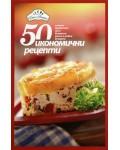 50 икономични рецепти (Салати, предястия, супи, безмесни, месни и рибни, десерти)