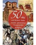 50-те най-важни дати, които промениха българската история (меки корици)