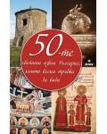 50-те светини извън България, които всеки трябва да види (меки корици)