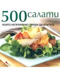 500 салати, които непременно трябва да опитате (твърди корици)