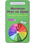 Детска игра The Purple Cow - Игра на думи, магнитна