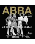 ABBA: Любов, триумф, раздели