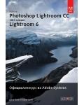 Adobe Photoshop Lightroom CC (release 2015): Lightroom 6Официален курс на Adobe Systems