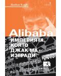 Alibaba – империята, която Джак Ма изгради