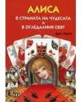 Алиса в страната на чудесата и в огледалния свят (илюстровано издание)