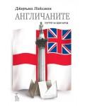 Англичаните: Портрет на един народ