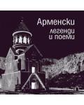 Арменски легенди и поеми (твърди корици)