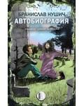 Автобиография от Бранислав Нушич (специално издание за ученици)