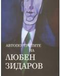 Автопортретите на Любен Зидаров