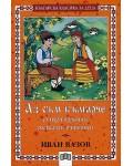 Аз съм българче - стихотворения, разкази, пътеписи