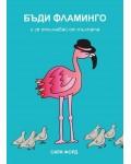 Бъди Фламинго и се отличавай от тълпата