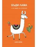 Бъди Лама и го карай по-спокойно