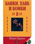 Банки, хляб и бомби - 2