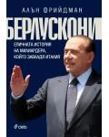 Берлускони. Епичната история на милиардера, който завладя Италия