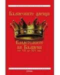 Българските царици: Владетелките на България от VII до XIV век