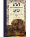 100 урока по щастие от твоето куче