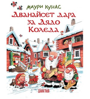 Дванайсет дара за Дядо Коледа (твърди корици)