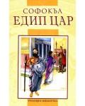 Едип цар (Училищна библиотека - Дамян Яков)
