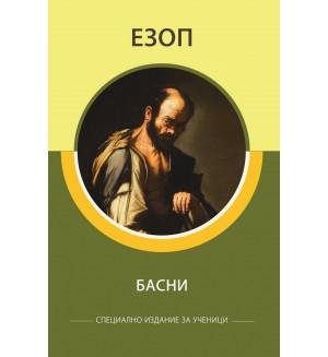 Езоп: Басни (специално издание за ученици)