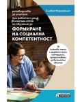 Формиране на социална компетентност – ръководство за учителя при работа с деца в начален етап на обучение