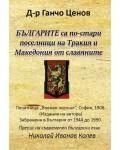 Българите са по-стари поселници на Тракия и Македония от славяните (Исторически издирвания въз основа на първоизточници)