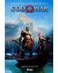 God of War: Официалната новелизация