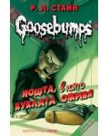 Goosebumps 1: Нощта, в която куклата оживя