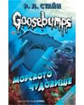 Goosebumps 2: Морското чудовище